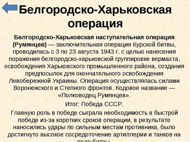 Белгородско-Харьковская операция Белгородско-Харьковская наступательная опера...