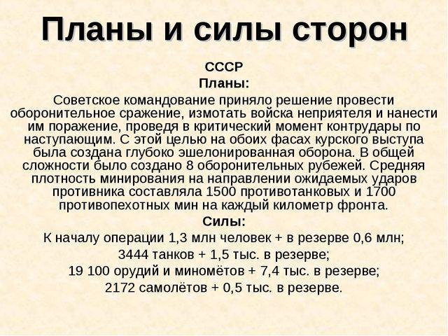 Планы и силы сторон СССР Планы: Советское командование приняло решение провес...