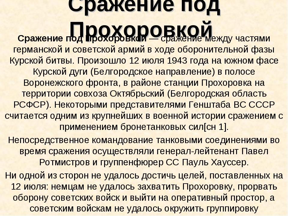 Сражение под Прохоровкой Сражение под Прохоровкой — сражение между частями ге...