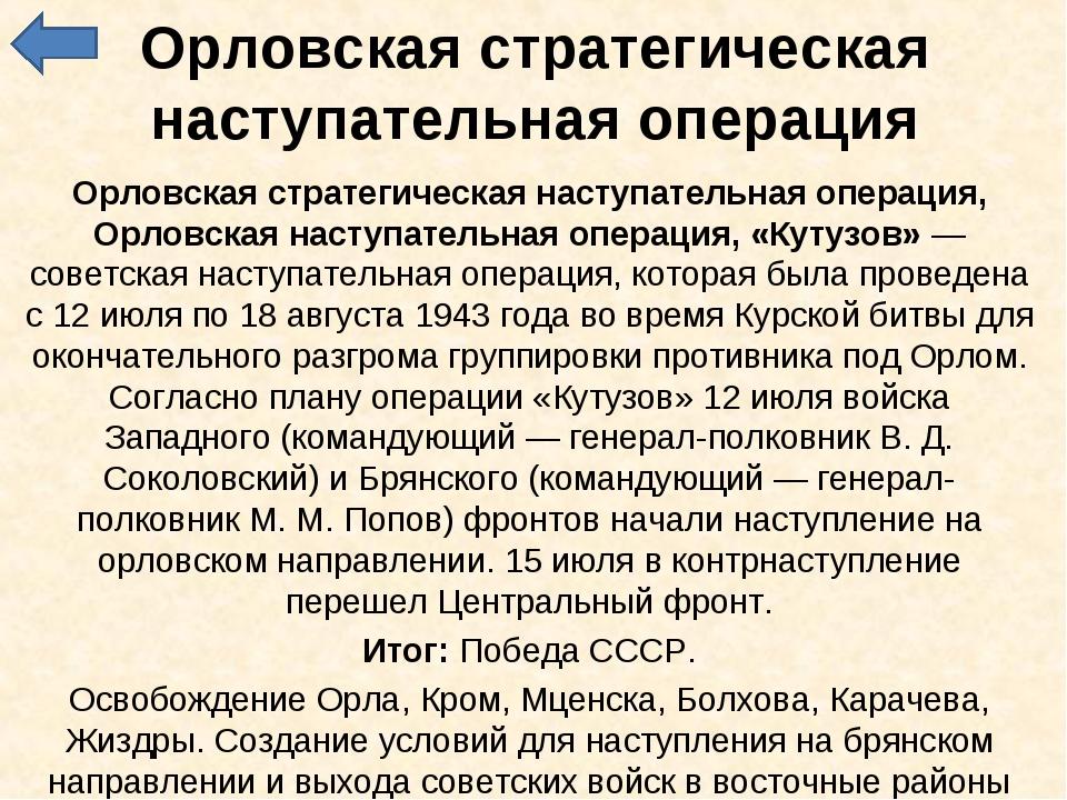 Орловская стратегическая наступательная операция Орловская стратегическая нас...