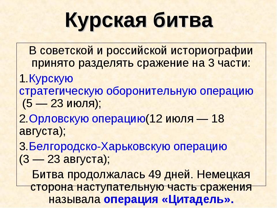 Курская битва В советской и российской историографии принято разделять сражен...