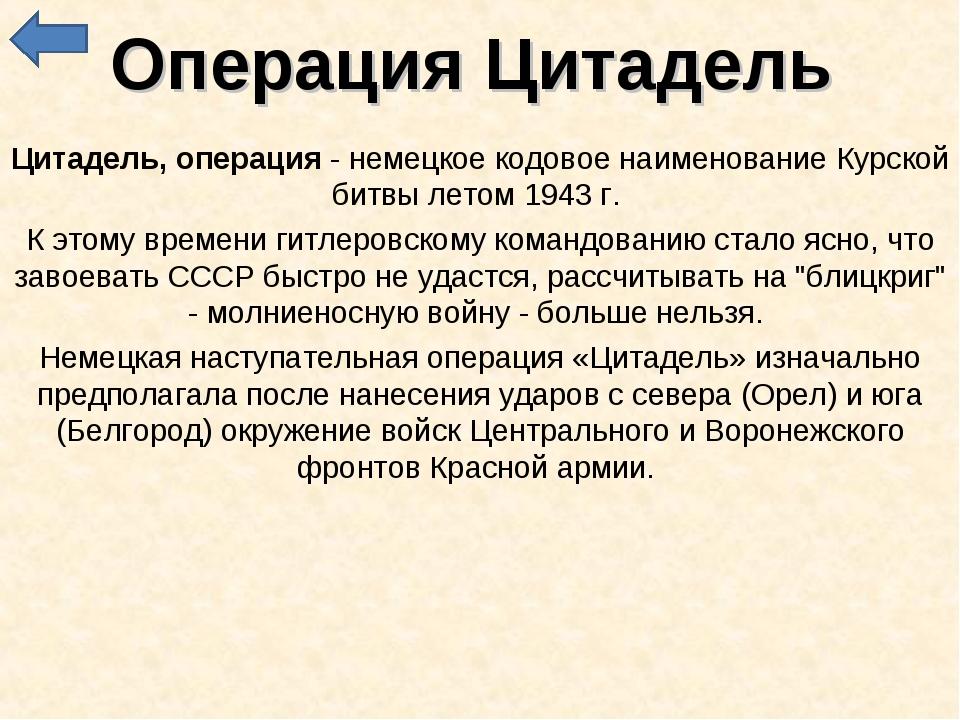 Операция Цитадель Цитадель, операция - немецкое кодовое наименование Курской...