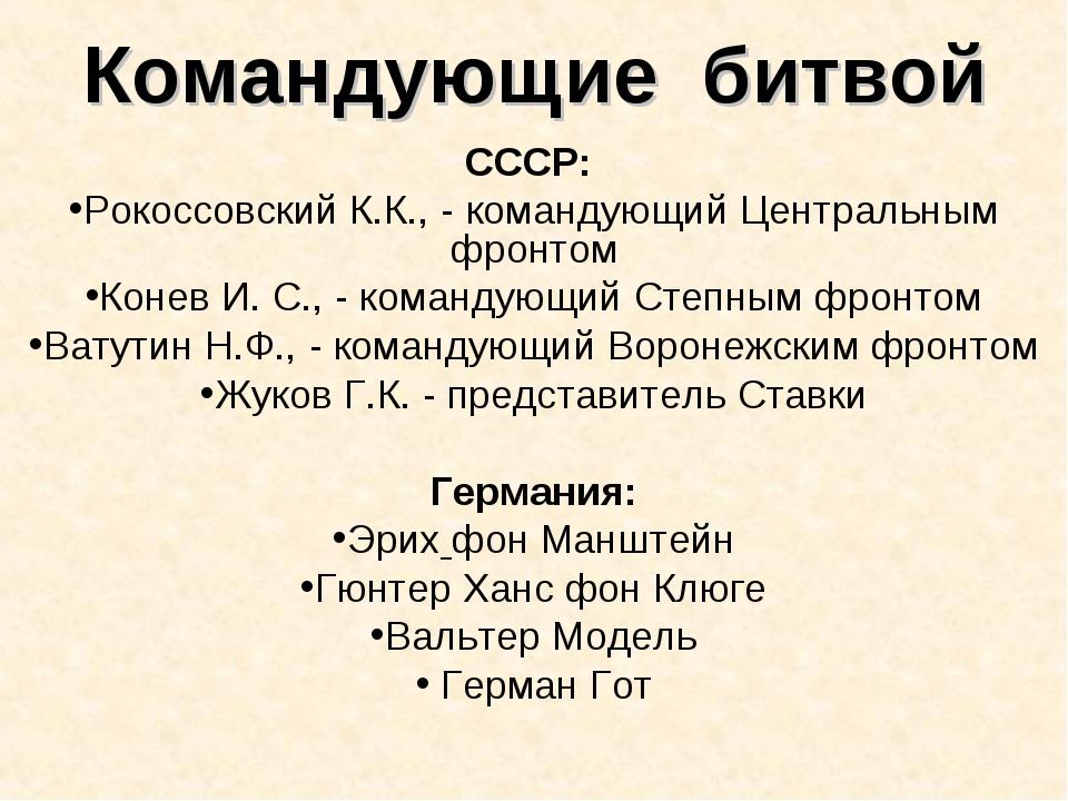 Командующие битвой СССР: Рокоссовский К.К., - командующий Центральным фронтом...