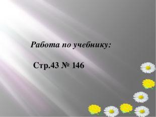 Работа по учебнику: Стр.43 № 146