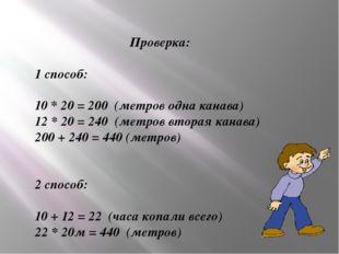 Проверка: 1 способ: 10 * 20 = 200 (метров одна канава) 12 * 20 = 240 (метров