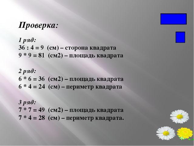 Проверка: 1 ряд: 36 : 4 = 9 (см) – сторона квадрата 9 * 9 = 81 (см2) – площад...