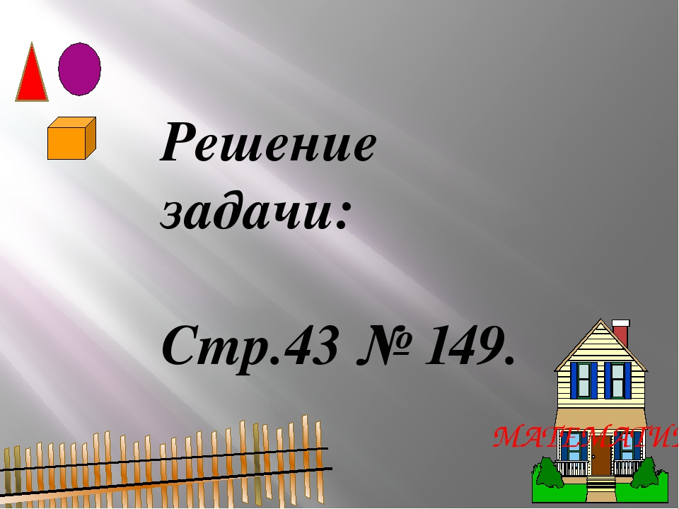 Решение задачи: Стр.43 № 149. МАТЕМАТИКА