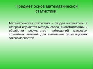 Предмет основ математической статистики Математическая статистика – раздел м