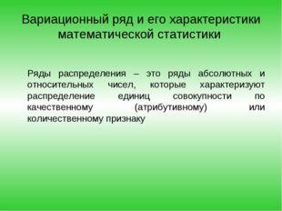 Вариационный ряд и его характеристики математической статистики Ряды распред