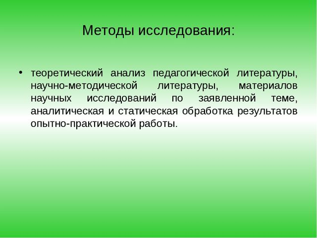 Методы исследования: теоретический анализ педагогической литературы, научно-м...