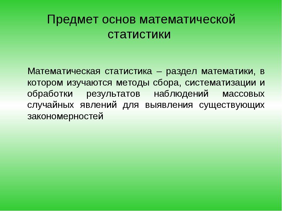 Предмет основ математической статистики Математическая статистика – раздел м...