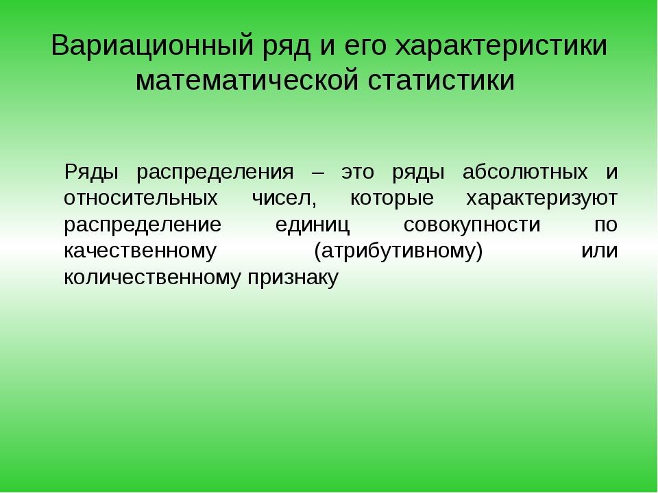 Вариационный ряд и его характеристики математической статистики Ряды распред...