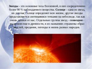 Звезды - это основные тела Вселенной, в них сосредоточено более 90 % наблюда