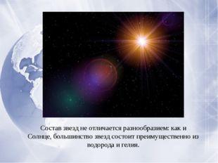 Состав звезд не отличается разнообразием: как и Солнце, большинство звезд со