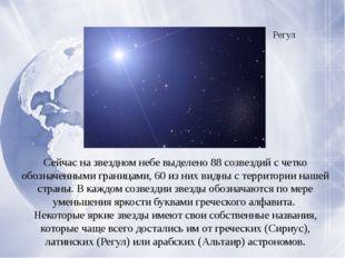 Сейчас на звездном небе выделено 88 созвездий с четко обозначенными границам