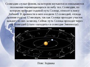Созвездия служат фоном, на котором изучаются и описываются положения перемещ
