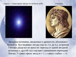 Звездные величины, введенные в древности, обозначают буквойт.Все видимые з