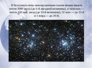 В безлунную ночь невооруженным глазом можно видеть почти 3000 звезд (до 6-й
