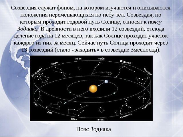 Созвездия служат фоном, на котором изучаются и описываются положения перемещ...