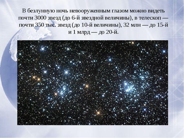 В безлунную ночь невооруженным глазом можно видеть почти 3000 звезд (до 6-й...