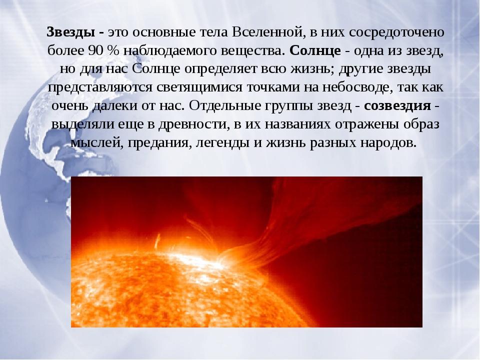 Звезды - это основные тела Вселенной, в них сосредоточено более 90 % наблюда...