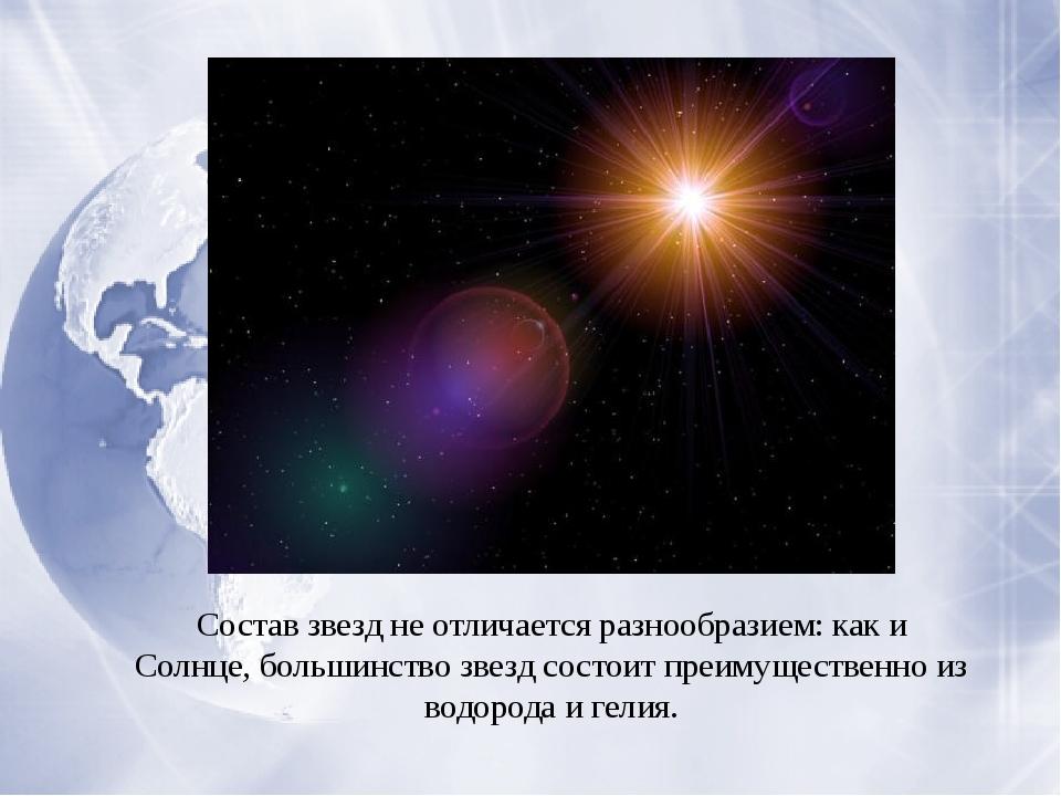 Состав звезд не отличается разнообразием: как и Солнце, большинство звезд со...