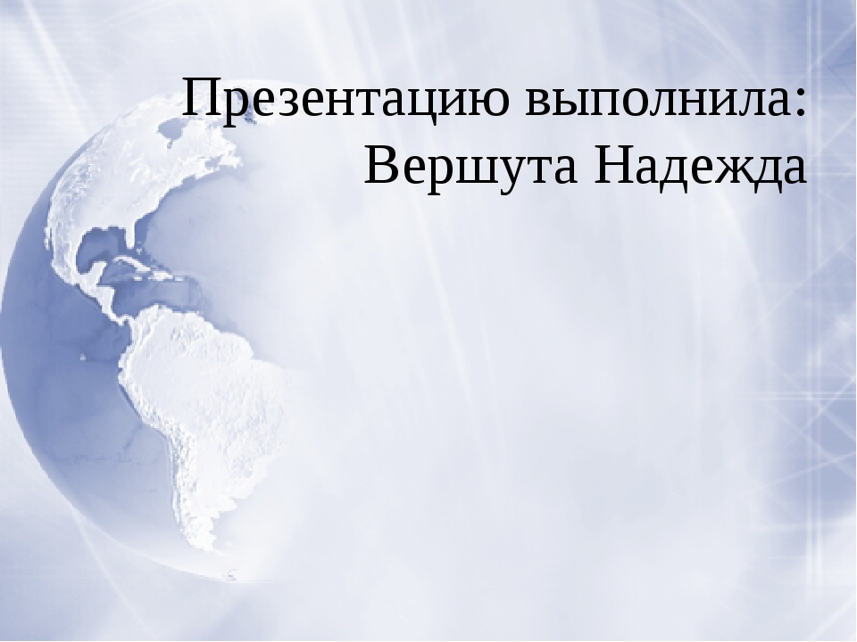 Презентацию выполнила: Вершута Надежда