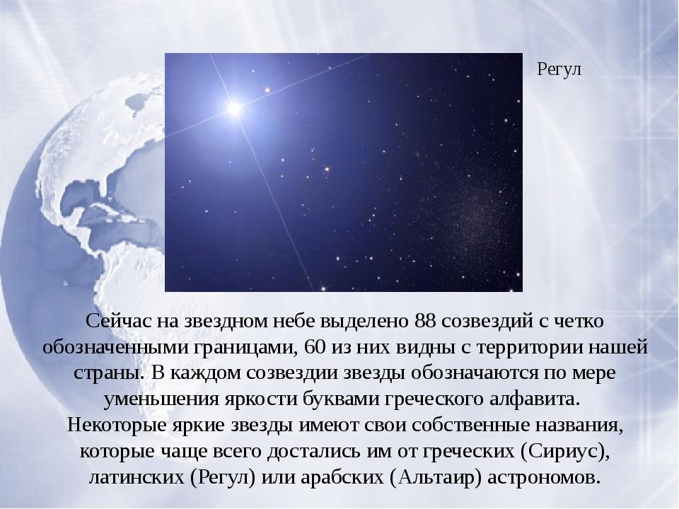 Сейчас на звездном небе выделено 88 созвездий с четко обозначенными границам...