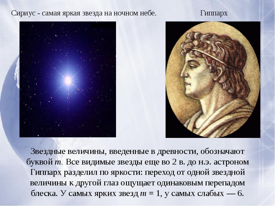 Звездные величины, введенные в древности, обозначают буквойт.Все видимые з...