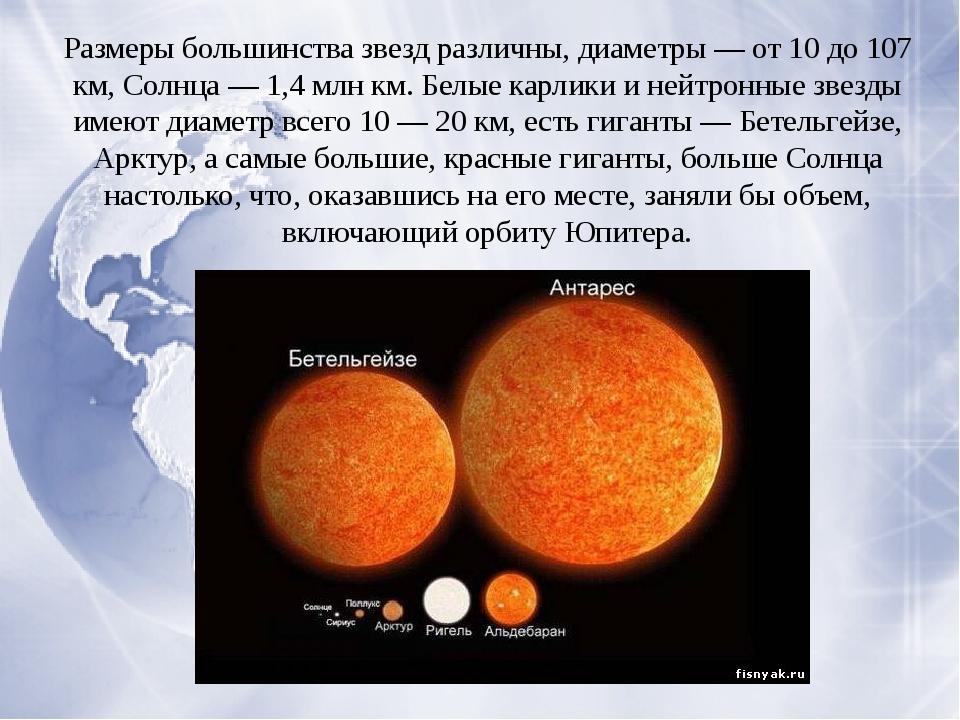 Размеры большинства звезд различны, диаметры — от 10 до 107 км, Солнца — 1,4...