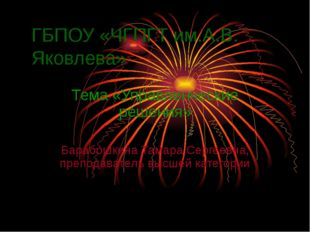ГБПОУ «ЧГПГТ им.А.В. Яковлева» Тема «Управленческие решения» Барабошкина Тама