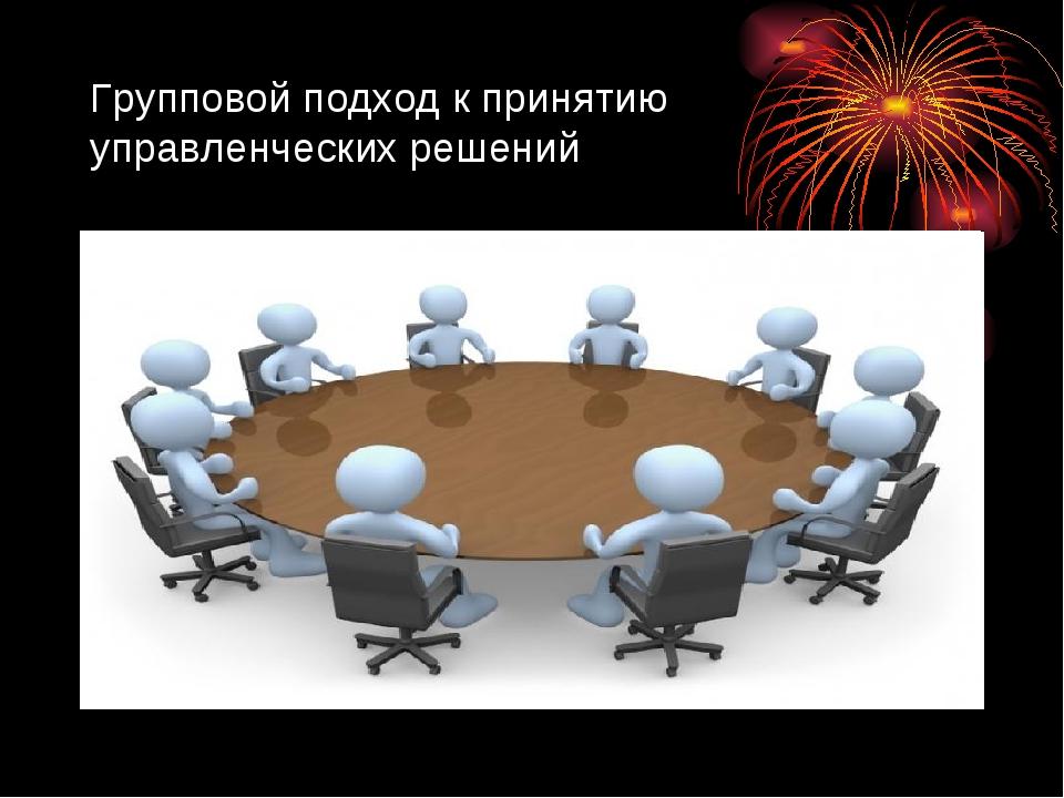Групповой подход к принятию управленческих решений