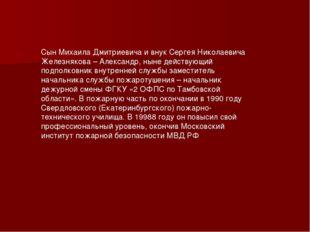 Сын Михаила Дмитриевича и внук Сергея Николаевича Железнякова – Александр, ны
