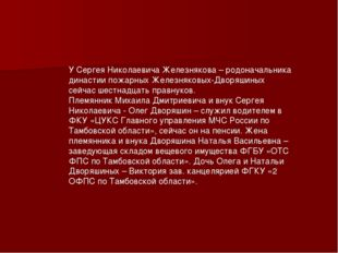 У Сергея Николаевича Железнякова – родоначальника династии пожарных Железняко