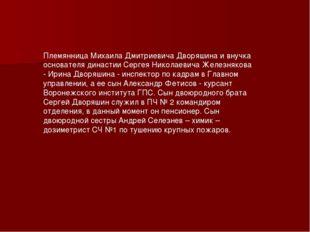 Племянница Михаила Дмитриевича Дворяшина и внучка основателя династии Сергея