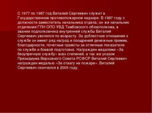 С 1977 по 1987 год Виталий Сергеевич служит в Государственном противопожарном