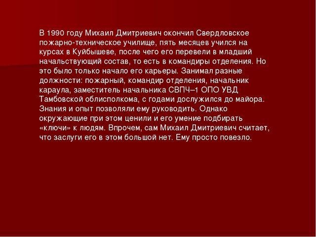 В 1990 году Михаил Дмитриевич окончил Свердловское пожарно-техническое училищ...