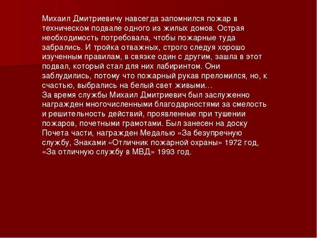 Михаил Дмитриевичу навсегда запомнился пожар в техническом подвале одного из...