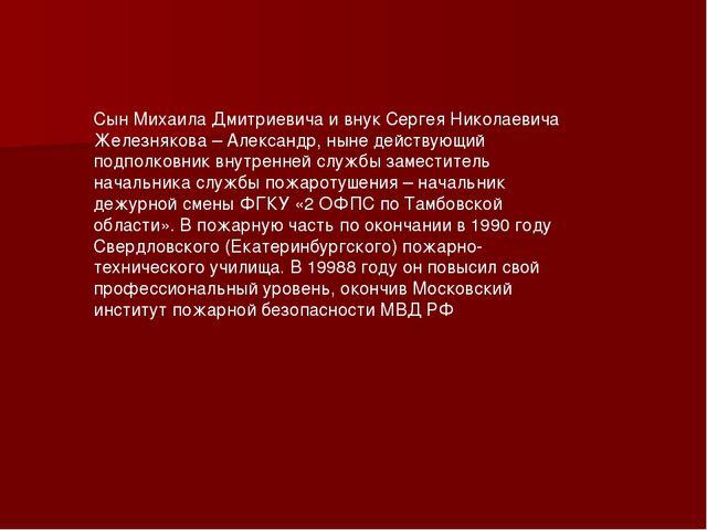 Сын Михаила Дмитриевича и внук Сергея Николаевича Железнякова – Александр, ны...