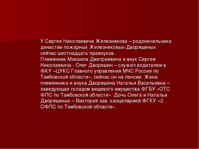 У Сергея Николаевича Железнякова – родоначальника династии пожарных Железняко...
