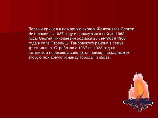Первым пришел в пожарную охрану Железняков Сергей Николаевич в 1937 году и пр...