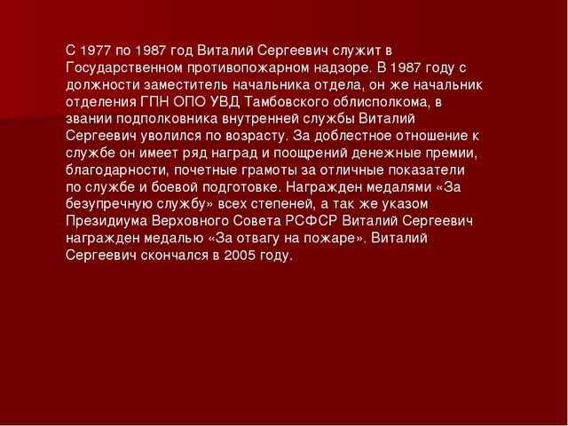 С 1977 по 1987 год Виталий Сергеевич служит в Государственном противопожарном...