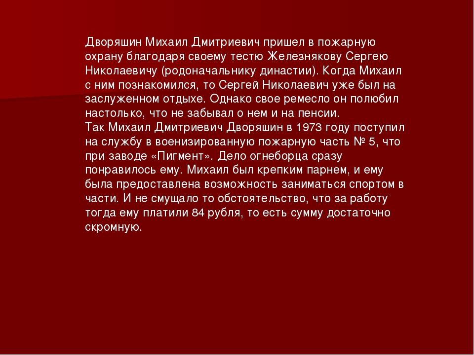 Дворяшин Михаил Дмитриевич пришел в пожарную охрану благодаря своему тестю Же...