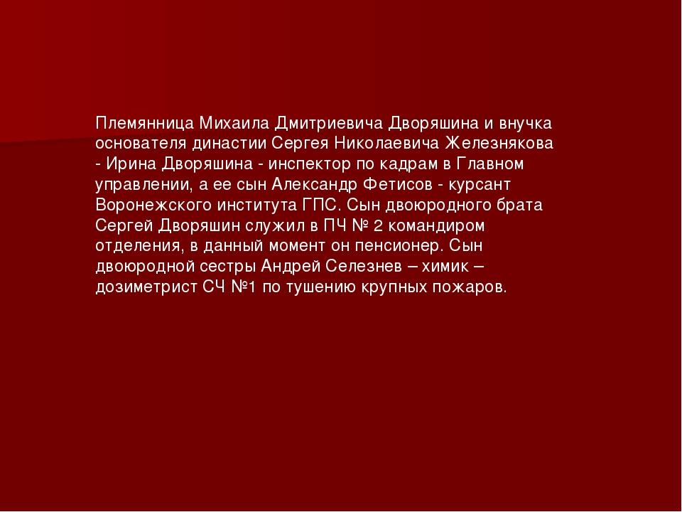 Племянница Михаила Дмитриевича Дворяшина и внучка основателя династии Сергея...