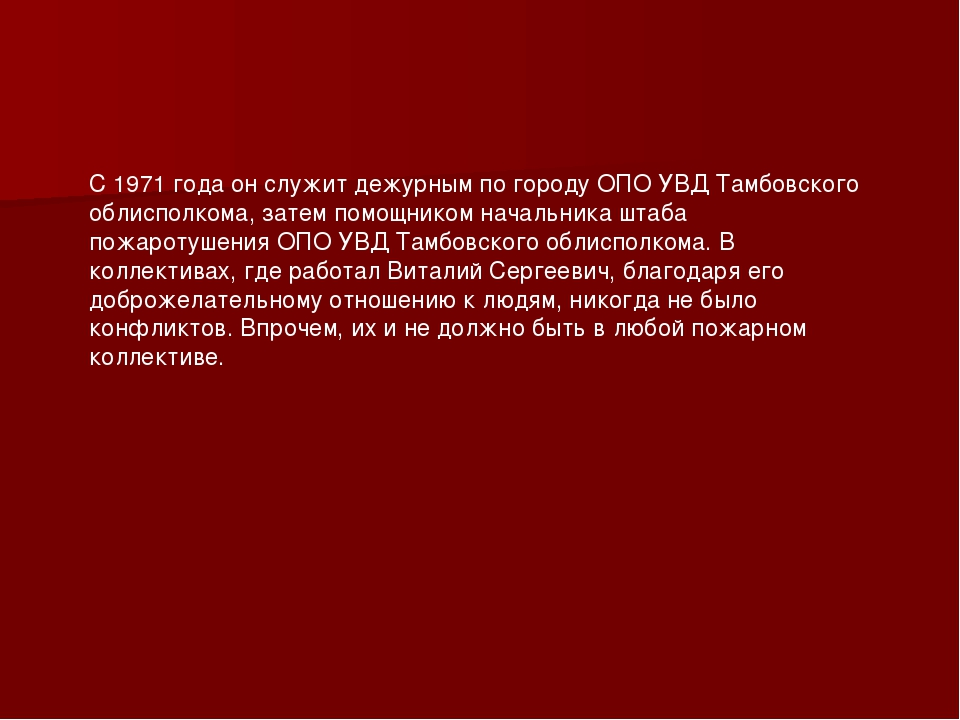 С 1971 года он служит дежурным по городу ОПО УВД Тамбовского облисполкома, за...