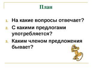 План На какие вопросы отвечает? С какими предлогами употребляется? Каким член