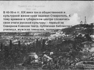 В 40-50-е гг. XIX века тон в общественной и культурной жизни края задавал Ст
