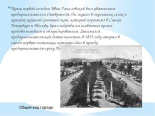 Купец первой гильдии Иван Ганиловский был уважаемым предпринимателем Ставропо