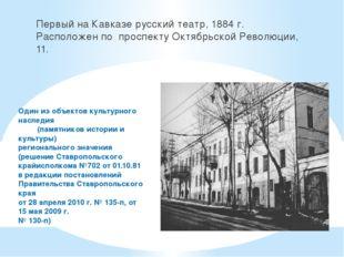 Один из объектов культурного наследия (памятников истории и культуры) регион