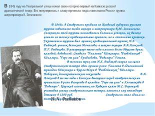 В 1846г. в Ставрополь прибыла из Киевской губернии русская труппа известного